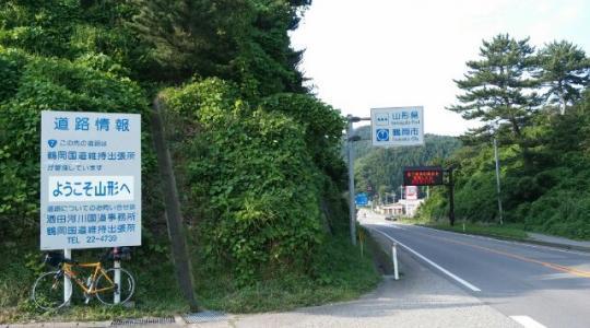 山形県側_convert_20170505180143
