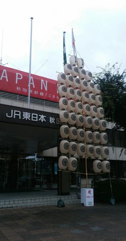JR秋田支店前竿灯祭り①_convert_20170507100342