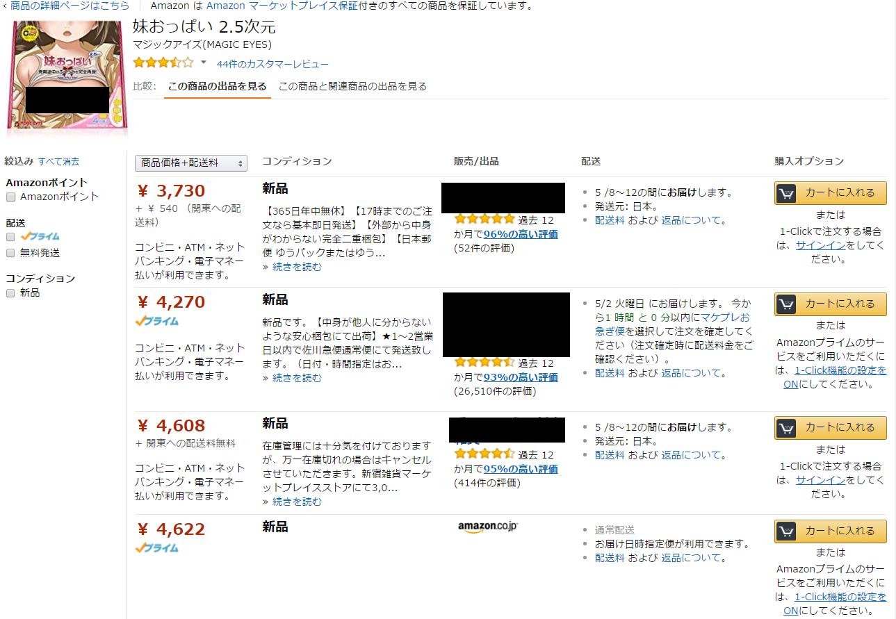 Amazon3-2.jpg