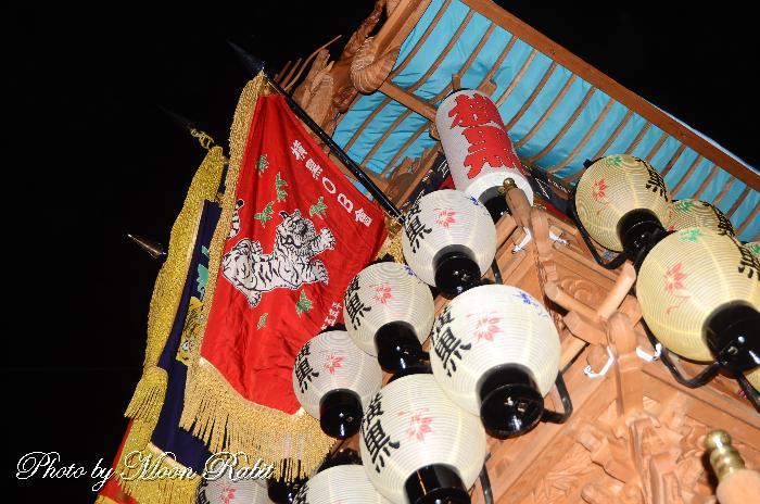 横黒OB会旗 横黒屋台(だんじり) 伊曽乃神社祭礼 西条祭り 愛媛県西条市