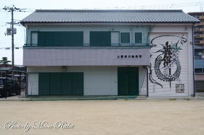 上喜多川屋台蔵