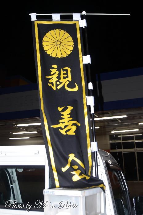 のぼり旗 親善会屋台(だんじり)