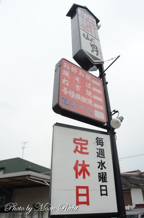 お好み村山昇 愛媛県西条市朔日市6-13