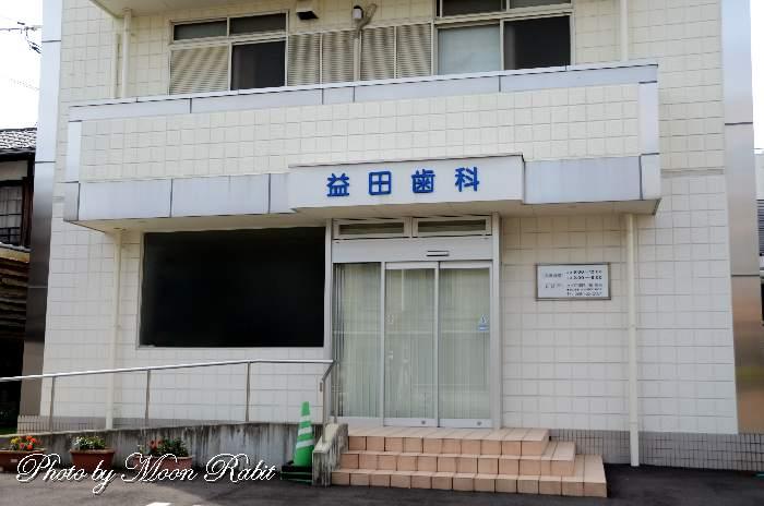 益田歯科医院