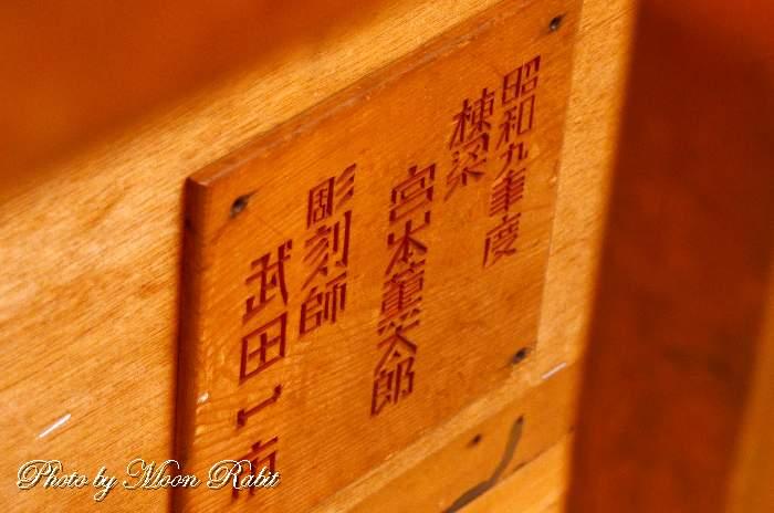 由緒書き 下小川だんじり(屋台) 西条祭り 伊曽乃神社祭礼 愛媛県西条市