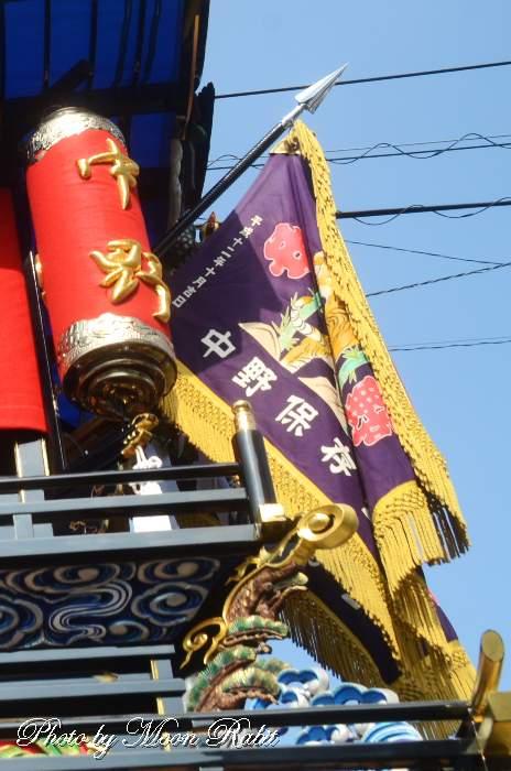 中野保存会旗 中野一番屋台(だんじり)