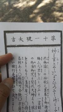 170430omikuji (2)