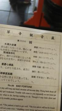 170430omikuji (1)
