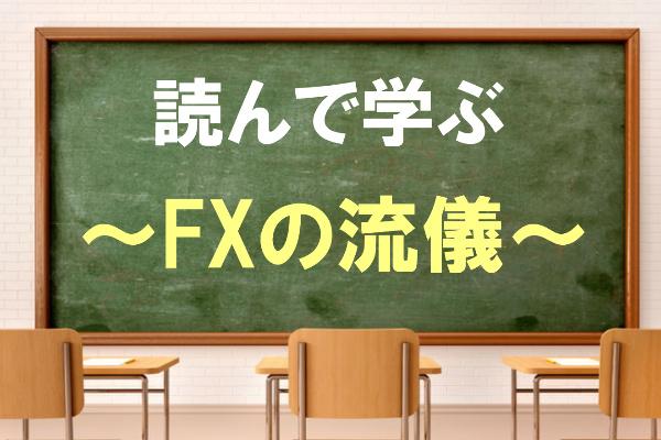 読んで学ぶFX流儀600_400