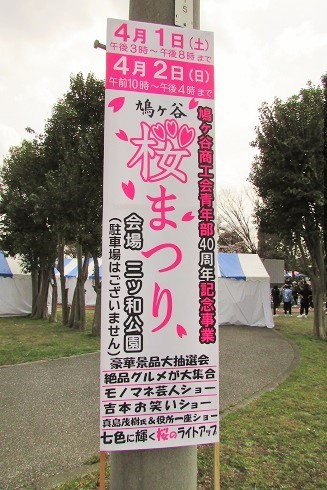 hatogaya170402-111.jpg