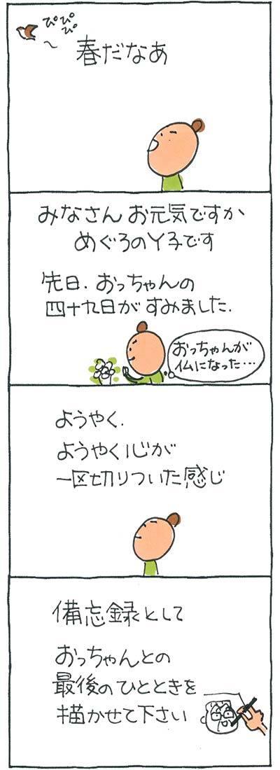 おっちゃん4901