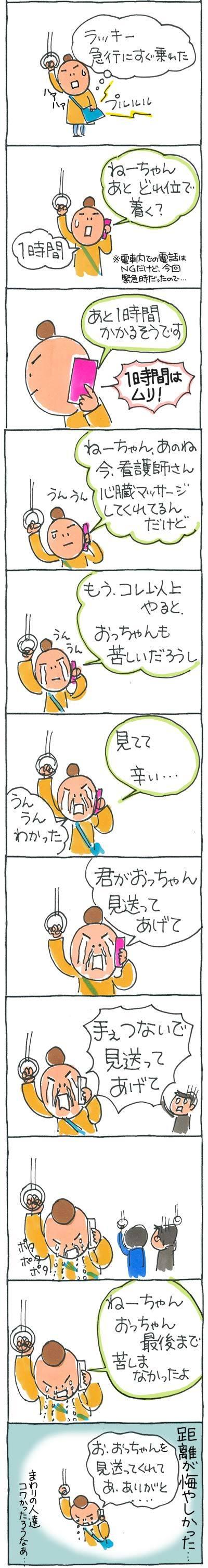 おっちゃん4904