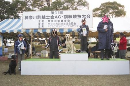 神奈川訓練士会 表彰