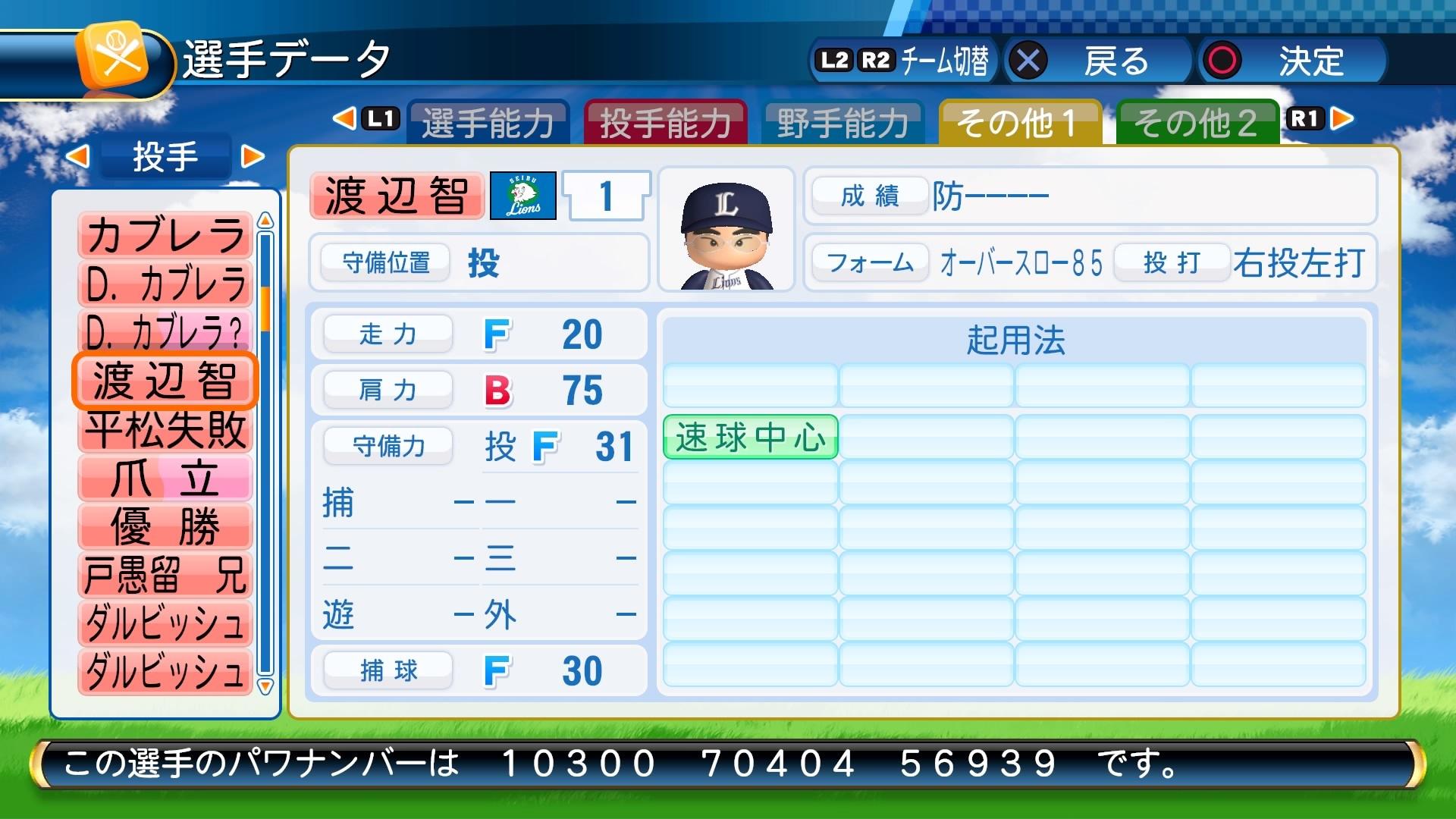 実況パワフルプロ野球2016_20170226182400