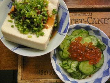 blog Dinner, Hiyayakko & Cucumber Salad with Ikura_DSCN3091-10.3.16.jpg