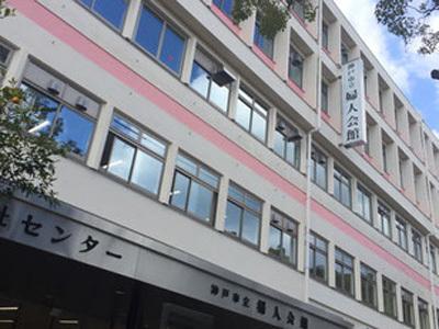 神戸市立婦人会館