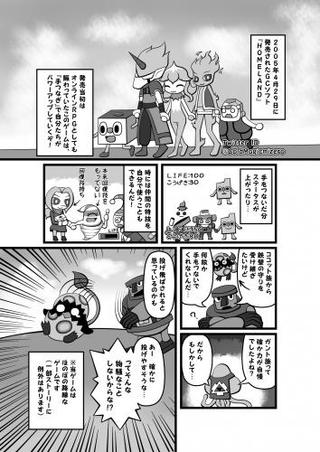 8ゴチミゼロさん HOMELAND紹介漫画s