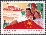 中国・228事件30周年(10分)