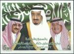 サウジ・サルマーン国王(2015)