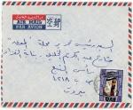 アブダビ・UAE加刷カバー
