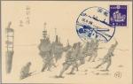 呉淞野戦局風景印