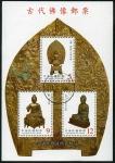 台湾・古代仏像小型シート(2001)