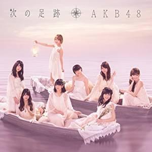 AKB48 次の足跡