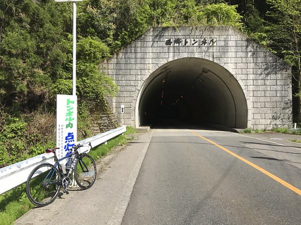 13西郷トンネル