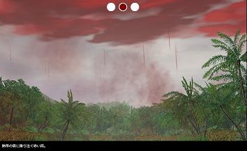 熱帯の赤い雨