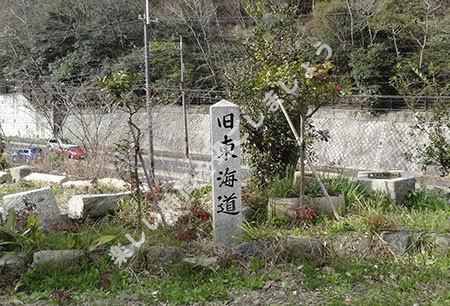 東海道石碑