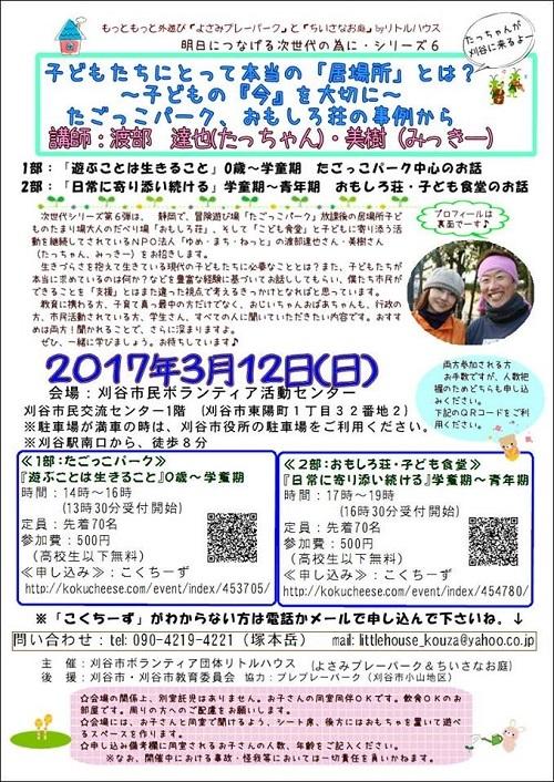 2017 03 12 刈谷