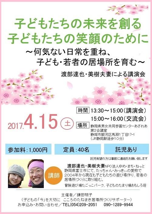 2017 04 15 静岡