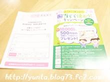 図書カードNEX キャンペーン応募用ハガキ