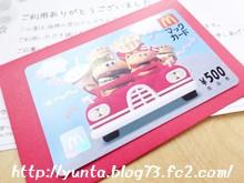 マックカード500円分