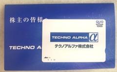 テクノアルファからのクオカード