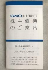 GMOインターネットからの優待案内