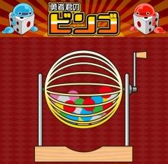 20170328 勇者君 ビンゴマシン