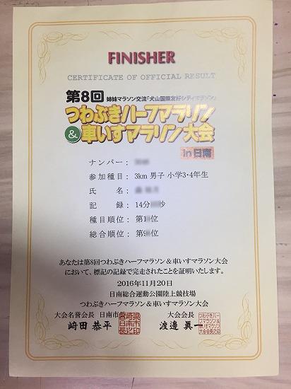 20161120つわぶきハーフマラソン(8)完走証