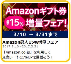 Amazon増量キャンペーン