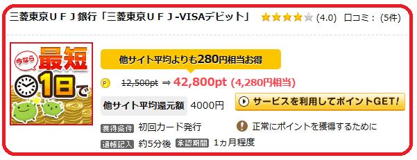 三菱東京UFJデビット-4280円GET