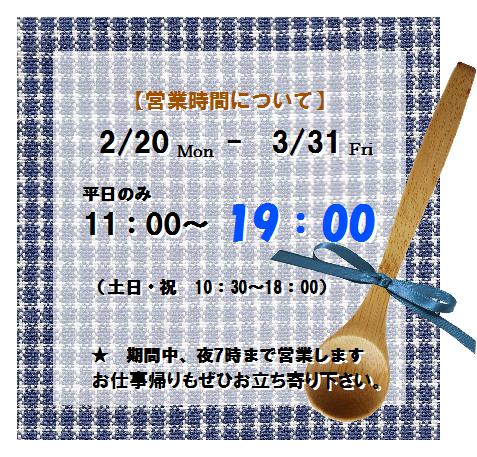 営業時間 延長 3月