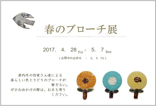 s-春のブローチ展 2017