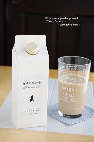 s-珈琲牛乳の素 11