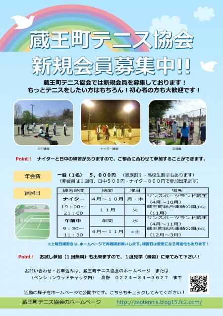 蔵王町テニス協会 新規会員募集中(H29)