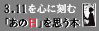 東日本大震災3・11