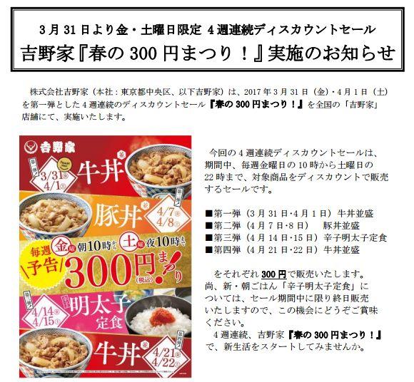 吉野家春の300円まつりだとな