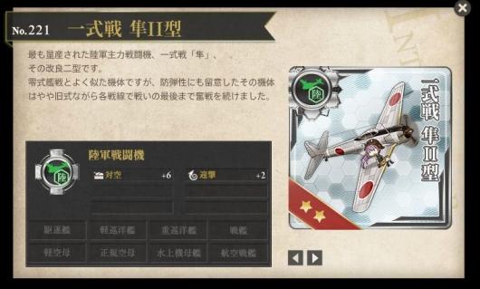 一式戦 隼II型gomi
