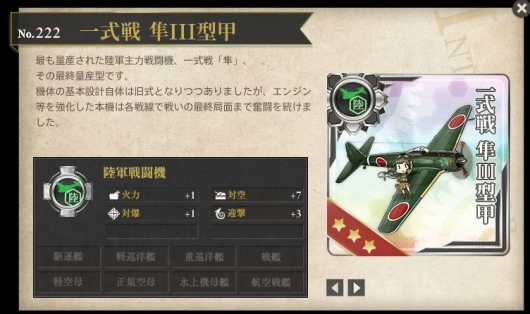 一式戦 隼III型甲seinou