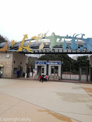 千葉市動物公園 入口