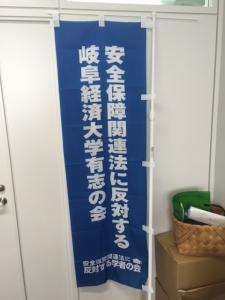 安全保障関連法に反対する岐阜経済大学有志の会